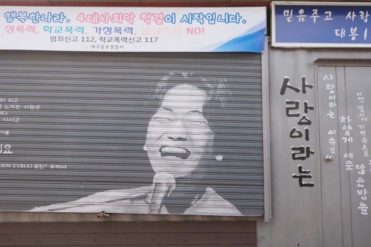 🇰🇷【大邱】滿滿文青氣息的特色街道:金光石路 Kim Kwang Seok Road 김광석 다시그리기 길