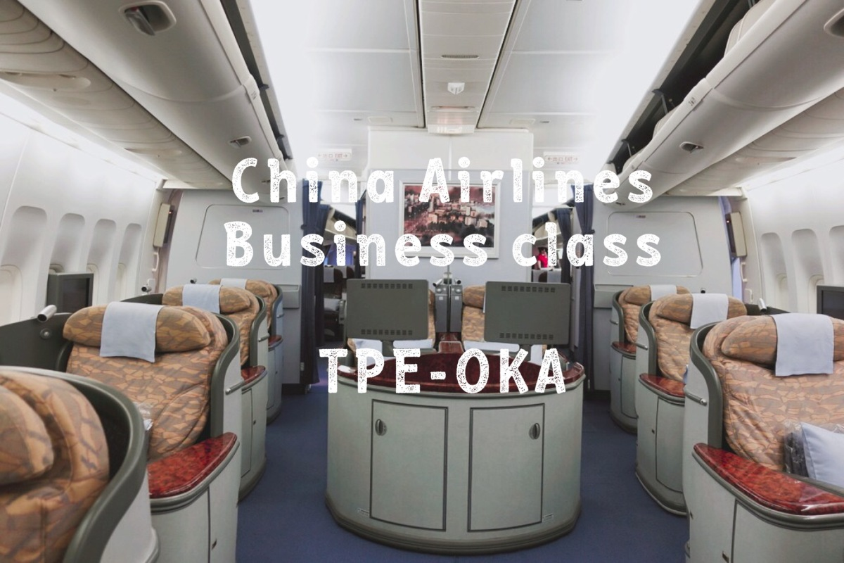 🇯🇵 沖繩 | 中華航空商務艙頭等區B747-400 台北->沖繩 China Airlines CI120 TPE-OKA